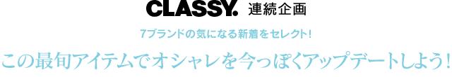"""CLASSY. 3号連続企画 出会いの季節に""""好感""""足りてますか?"""