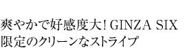 爽やかで好感度大!GINZA SIX限定のクリーンなストライプ