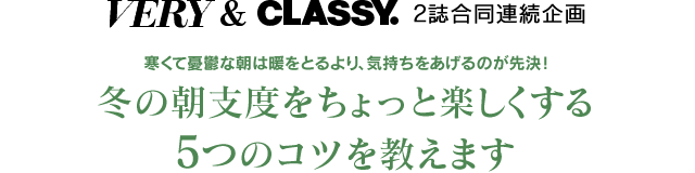 "VERY&CLASSY. 2誌合同連続企画 出会いの季節に""好感""足りてますか?"
