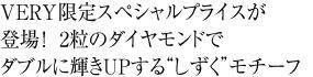 """VERY限定スペシャルプライスが 登場!2粒のダイヤモンドでダブルに輝きUPする""""しずく""""モチーフ"""