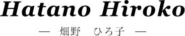 Hatano Hiroko 畑野ひろ子