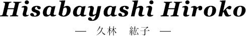 Hisabayashi Hiroko 久林紘子