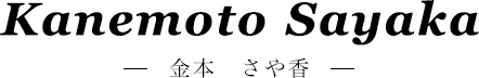 Kanemoto Sayaka 金本さや香